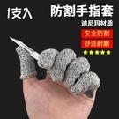1入五級防割手指套 防切割 防透氣 耐磨手指保護套 防割指套護具 防割傷【SV9773】BO雜貨