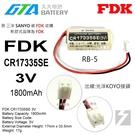 【久大電池】 日本 FDK SANYO CR17335SE 3V 光洋 KOYO RB-5【PLC工控電池】FD16