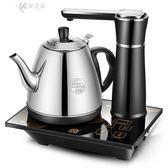 自動上水壺電熱燒水壺家用泡茶具器抽水式茶爐不銹鋼抽水壺220V    伊芙莎