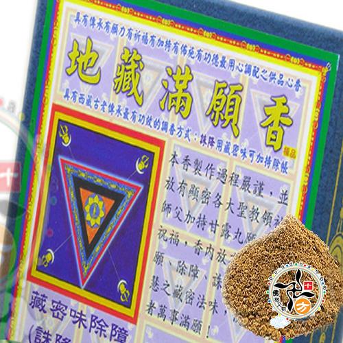 地藏滿願香(誅殺惡運)香粉*2 +消業障火供紙10張10公分+甘露丸套組 【十方佛教文物】