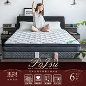 【H&D】波斯系列-舒柔四線乳膠透氣獨立筒床墊-雙人加大6尺