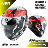 [安信騎士]  KYT NF-R #96 選手彩繪 海盜 內墨片 全罩式 安全帽 NFR