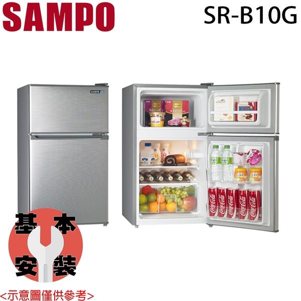 【SAMPO聲寶】100L 1級能效雙門小冰箱 SR-B10G 含基本安裝 免運費