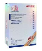 【森田藥粧】極緻超保水美容液面膜8片入x12盒(2210173G2)