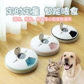 寵物自動喂食器