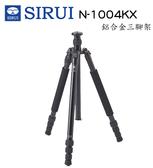 黑熊數位 SIRUI 思銳 N-1004KX 鋁合金三腳架 可拆成單腳架 反折腳架 低角度拍攝 微距拍攝