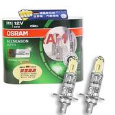 OSRAM 超級黃金燈泡 H1/H4 加亮30%汽車燈泡 公司貨