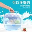 奶瓶收納盒  嬰兒奶瓶收納箱手提外出便攜儲存收納盒寶寶餐具奶瓶瀝水晾乾燥架jy MKS交換禮物