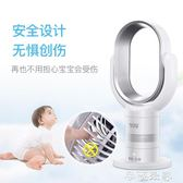 歐麥斯Air-H5無葉風扇家用靜音輕柔母嬰自然風遙控落地扇電風扇 igo摩可美家