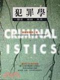 二手書博民逛書店 《犯罪學-歷史現狀未來 》 R2Y ISBN:9576011760│康樹華