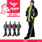 imitu 【JUMP】雅仕II代套裝休閒風雨衣(黑螢光黃M~4XL)上衣內裡_加大尺寸