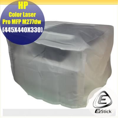 印表機防塵套 HP Color LaserJet Pro M277dw 通用型 P27 (445x440x330mm)