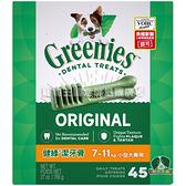【寵物王國】Greenies健綠(原味)潔牙骨(27oz/765g)(小型7-11kg)-45支入