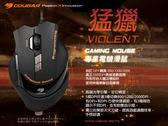 [地瓜球@] 偉訓 COUGAR VIOLENT 猛獵 專業玩家級電競滑鼠~獨立無限次火力鍵