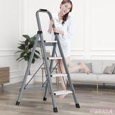 折疊梯 鋁合金梯子家用人字梯加厚室內多功能樓梯三步爬梯小扶梯 DR18836【Rose中大尺碼】