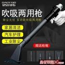 吹風槍 氣動吹吸兩用吹塵槍吸排兩用槍家用吹風吸塵器套裝清塵工具YTL 現貨
