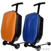 學生兒童滑板拉桿箱滑板車旅行箱子20行李箱皮箱包21寸登機箱男女 1995生活雜貨NMS