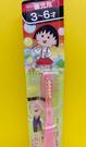 【震撼精品百貨】CHIBI MARUKO CHAN_櫻桃小丸子~小丸子幼兒園專用牙刷-粉#86301
