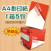 新品現貨 50包免運 Copy Paper A4 影印紙 70磅 一包500張 紙張亮白 無泛黃