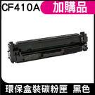 HP CF410A 環保匣黑色一支