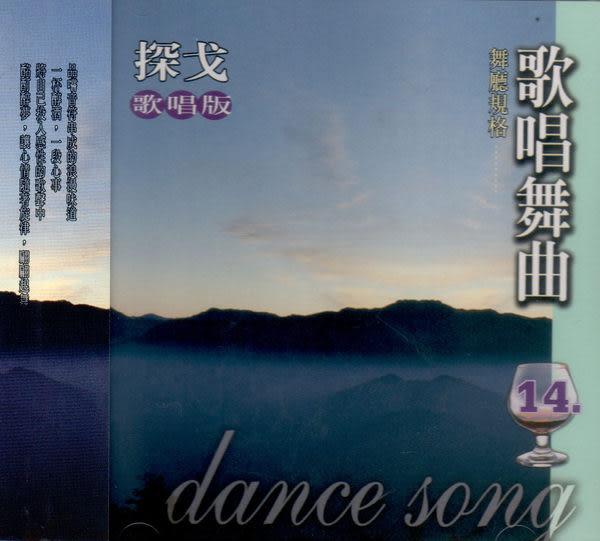 歌唱版 歌唱舞曲 探戈 14 CD (音樂影片購)