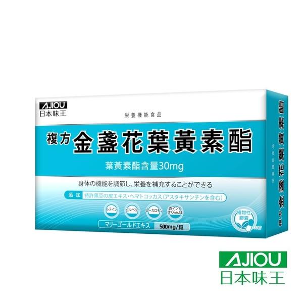 日本味王 複方金盞花葉黃素膠囊 (30粒/盒)