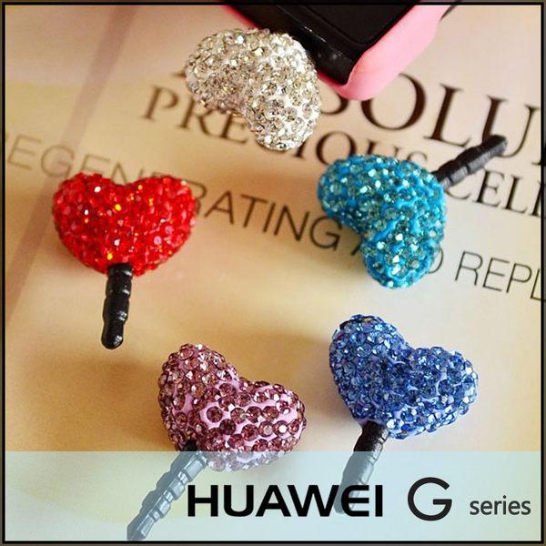 ☆心型鑽石耳機塞/防塵塞/華為 HUAWEI G7 PLUS