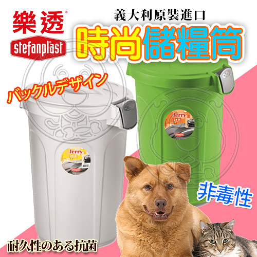 【培菓平價寵物網】樂透Stefanplast》寵物時尚儲糧筒/飼料桶-8kg(大)