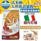*KING WANG*法米納ND天然低穀糧《挑嘴結紮成貓-雞肉石榴》1.5KG【LC-4】
