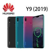 華為 Huawei Y9 2019 6.5吋 4G/64G-藍/紫/黑 [24期0利率]