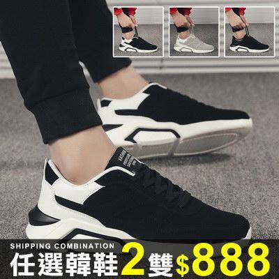 任選2雙888運動鞋運動休閒潮鞋韓版潮流百搭素色男鞋【09S1802】