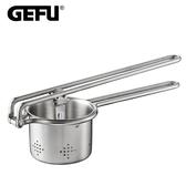 【GEFU】德國品牌手動多用擠榨器