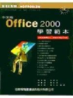 二手書博民逛書店 《OFFICE 2000學習範本》 R2Y ISBN:9572232398│吳明哲
