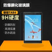 聯想 TB-8704F 平板鋼化膜 Lenovo Tab4 8 Plus 玻璃貼 9H防爆 滿版 螢幕保護貼 鋼化玻璃 保護膜