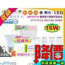 【舞光LED】LED-E27 16W。高...