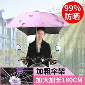 電動車遮陽傘電動車黑膠遮陽傘摩托踏板三輪車雨棚蓬電瓶自行車防曬擋雨罩加長 igo街頭潮人