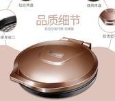 蘇泊爾電餅鐺檔家用雙面加熱烙餅鍋煎薄餅機自動加深加大 igo 220v 夏洛特