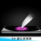 【妃航】9H/鋼化/2.5D HTC Desire 21 Pro 半版 玻璃貼/保護貼 防撞/防指紋