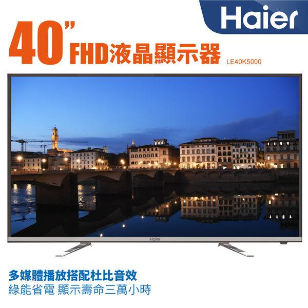 Haier海爾40吋FHD LED液晶電視