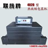 聯騰BS-400 熱收縮膜包裝機塑料薄膜封膜機熱縮膜包裝機熱縮機封縮機全自動封膜機 交換禮物DF