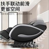 按摩椅 按摩椅家用全身小型太空艙全自動電動多功能智慧揉捏豪華簡易 MKS阿薩布魯