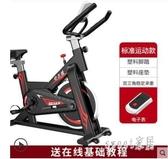 舒爾健動感單車超靜音家用健身車室內運動腳踏自行車健身器材『Sweet家居』