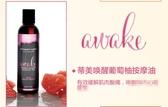 潤滑愛情配方 潤滑液 按摩液 情趣按摩油 美國Intimate Earth- Awake 葡萄柚 喚醒按摩油 120ml