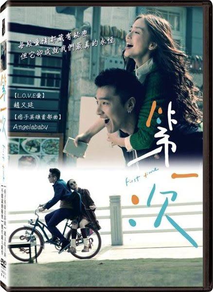 第一次 DVD (音樂影片購)