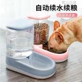 寵物飲水機狗狗食盆貓咪水盆餵食器貓用自動喂水喝水神器泰迪用品 青山市集