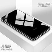 手機殼iphone7手機殼蘋果7plus玻璃puls後蓋i8女8P硅膠 曼莎時尚