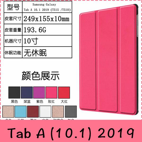 【萌萌噠】三星 Tab A (10.1吋) 2019版 T510 T515 卡斯特紋 三折支架保護套 類皮紋側翻皮套 平板套