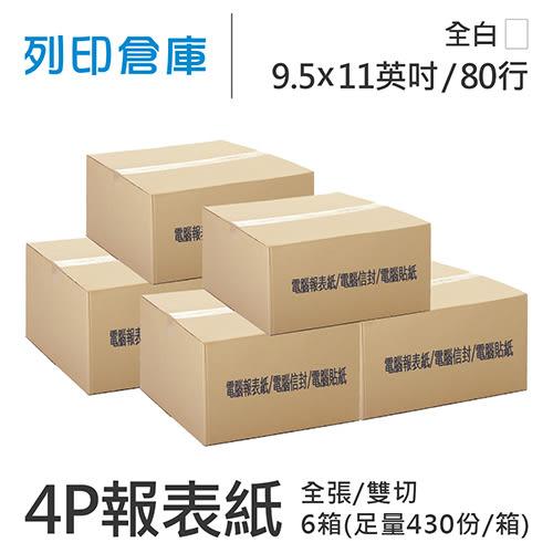 【電腦連續報表紙】80行 9.5*11*4P 全白 / 雙切 / 全張 / 超值組6箱 (足量430份/箱)
