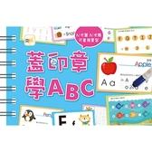 蓋印章學ABC(附2枝印章筆)