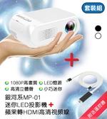 【coni shop】銀河系MP-01迷你LED投影機+蘋果HDMI視頻線 附送遙控器 高畫質 投影機套組 現貨 免運